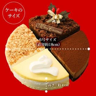 【予約受付】12/19~順次発送【6号サイズ】4種類のパーティーケーキアソート(xm1504sh)