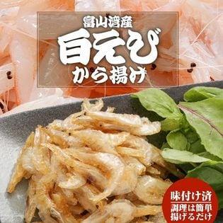 【500g】富山湾産 白えびの唐揚げ