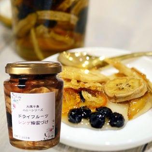 【2瓶】ドライフルーツ・レンゲ蜂蜜づけ