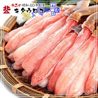 【500g】特大 生ずわいがに棒ポーション(15-20本入)