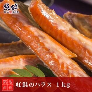 【1kg】紅鮭のハラス