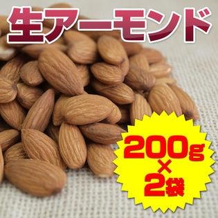 【200g×2袋】生アーモンド(アーモンドホール)