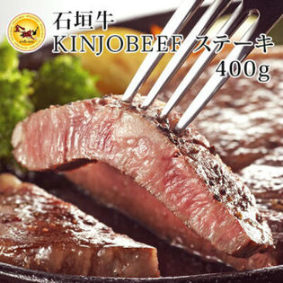 【400g】石垣牛KINJOBEEF ステーキ