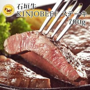 【700g】石垣牛KINJOBEEF ステーキ