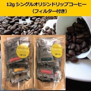 【4袋×3種類】ドリップコーヒー(シングルオリジン 12gタイプ)