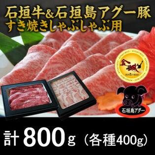 【計800g(各400g)】石垣牛KINJOBEEF&石垣島アグー豚セット すき焼きしゃぶしゃぶ用