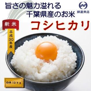 【10kg】平成30年千葉県産コシヒカリ