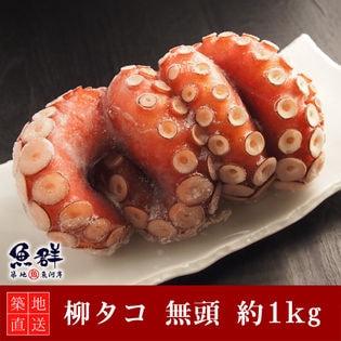 【約1kg】柳タコ 無頭
