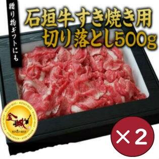 【計1kg(500g×2)】高級黒毛和牛 石垣牛KINJOBEEF  切り落とし