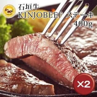 【計800g(400g×2)】石垣牛KINJOBEEF ステーキ