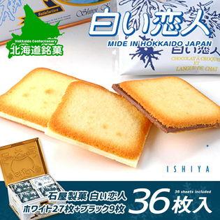 【36枚入】白い恋人 ホワイト&ブラック 北海道土産 ISHIYA(石屋製菓)