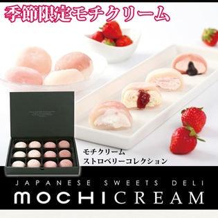 【50g×計12個(全4種)】季節限定 モチクリーム ストロベリーコレクション