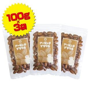 【100g×3袋】アーモンドプラリネ(アーモンドキャラメルコーティング)