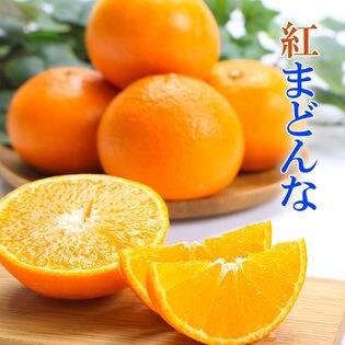 【3kg】愛媛県産 紅まどんな 秀品(赤秀) 3L-4L 贈答用