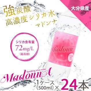 【500ml×24本】九州産強炭酸高濃度シリカ水「マドンナ」