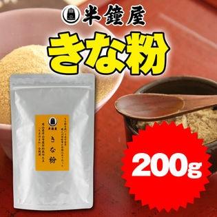 【200g】岡山県津山市産 半鐘屋のきな粉