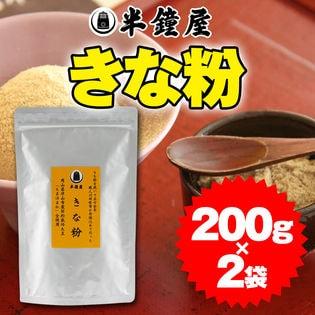 【200g×2袋】岡山県津山市産 半鐘屋のきな粉