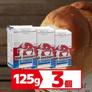 【125g×3個】サフ インスタントドライイースト(低糖パン用赤ラベル)
