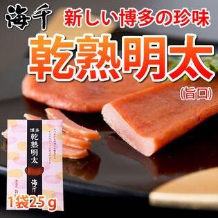 【25g】乾熟明太 旨口 海千 新しい博多の珍味