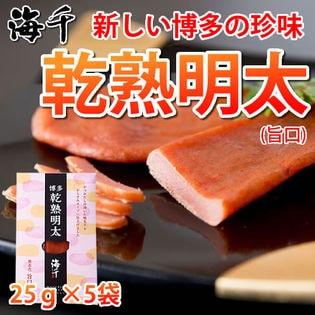 【25g×5袋】乾熟明太 旨口  海千 新しい博多の珍味