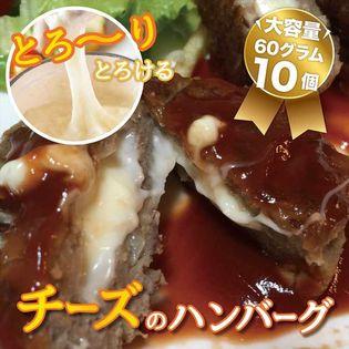 【60g×10個】とろけるチーズのハンバーグ