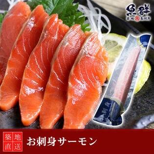 【約400g】お刺身サーモン