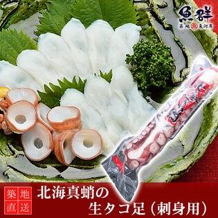 【約1kg】北海真蛸の生タコ足(刺身用)