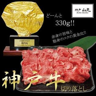 【計330g】徳用 神戸牛バラ切り落とし 神戸ビーフ