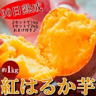 【1セット1kg】鹿児島県産 熟成 紅はるか 「秀品」