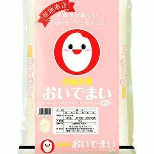 【10kg】香川県産 おいでまい 精米