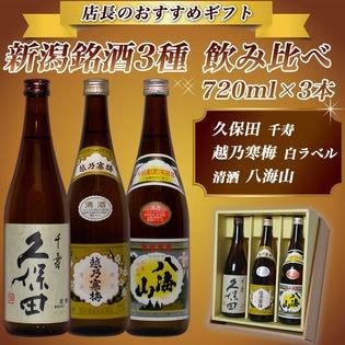 【720ml×3本】新潟の地酒 人気希少銘酒 久保田 千寿(吟醸酒)越乃寒梅(白) 八海山 清酒