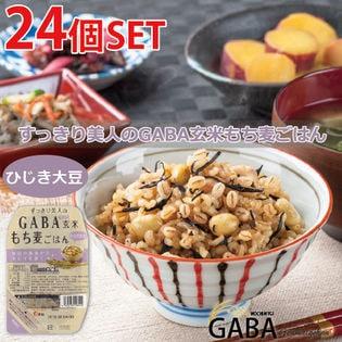 【各150g×24個】すっきり美人のGABA玄米もち麦ごはん ひじき大豆