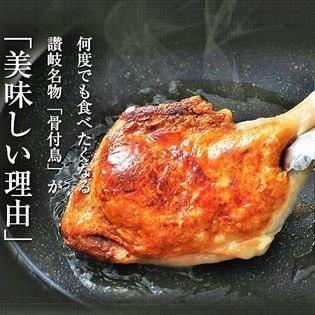 【若足10本】骨付鳥 国産冷凍