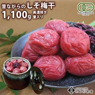 【1100g】有機JAS認定 高田果園 南高梅 昔ながらのしそ梅干 美濃焼き壷入り