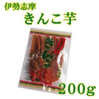 【200g】伊勢志摩産 きんこいも(干し芋)
