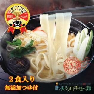 【200g(200g×1袋)】手延べ潤生醤油煮込み平うどん(2食入り無添加つゆ付)