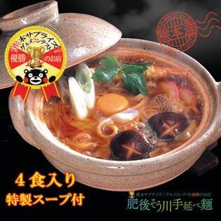 【400g(200g×2袋)】手延べ潤生味噌煮込み平うどん(4食入り特製スープ付)