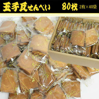 【80枚入(2枚入×40袋)】お徳用 玉子瓦せんべい
