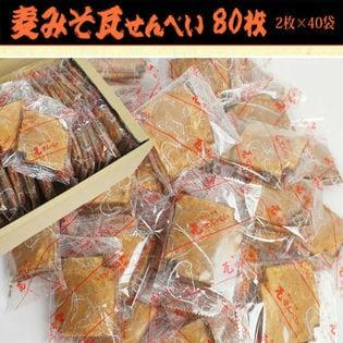 【80枚入(2枚入×40袋)】お徳用 麦みそ瓦せんべいセット