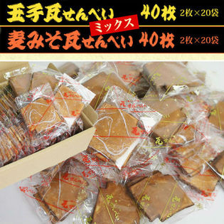 【80枚入(2枚入×40袋)】お徳用 麦みそ&玉子瓦せんべいセット