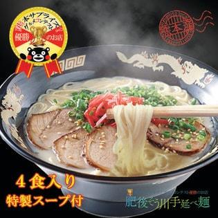 【400g(200g×2袋)】手延べ潤生豚骨ラーメン(4食入り特製スープ付)