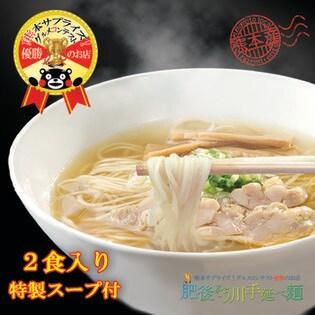 【200g(200g×1袋)】手延べ潤生塩ラーメン(2食入り特製スープ付)