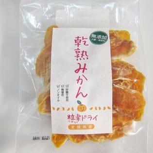 【25g×5袋】乾熟みかん無添加