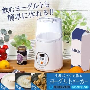 maxzen YOG-MX101-WH [ヨーグルトメーカー]