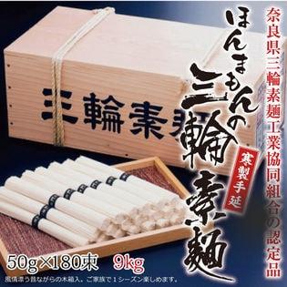 【50g×180束(9kg箱)】玉井製麺所 ほんまもんの三輪素麺