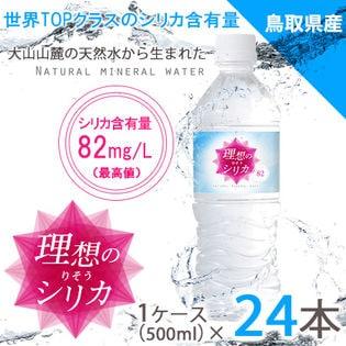 【500ml×24本(軟水)】鳥取県産高濃度シリカ水 「理想のシリカ」