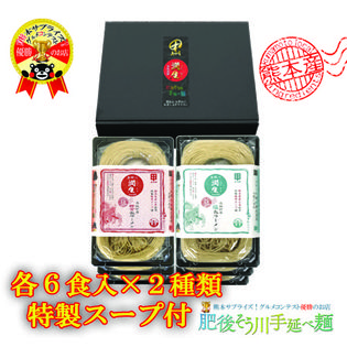 【1200g(200g×6P)】手延べ潤生熊本ラーメン二種セット(各6食 計12食入特製スープ付)