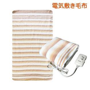 2枚セット 電気しき毛布