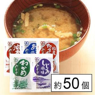 【600g】生味噌汁 5種味比べセット(約50個以上) ※アソート