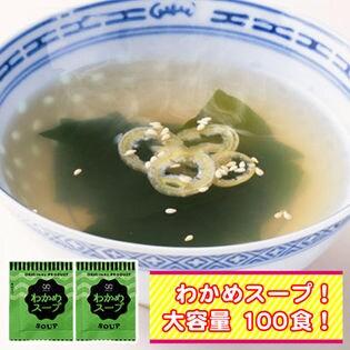 携帯スープ わかめスープ(個包装) 100食